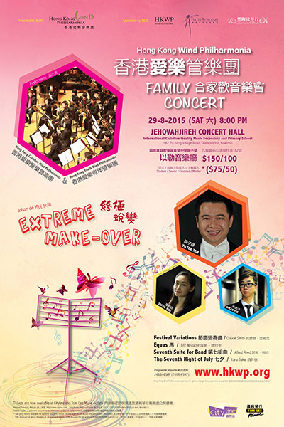 HKWP Family Concert