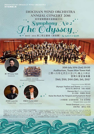 Diocesan Wind Orchestra Annual Concert 2016