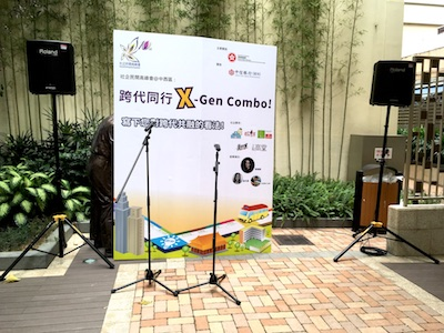 Social Enterprise Summit@Central and Western District: X-Gen Combo! PA Rental